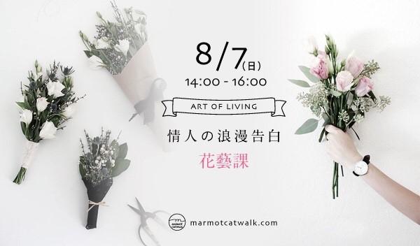 87花藝-奉行EDM01