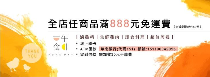 888免運banner-01.jpg
