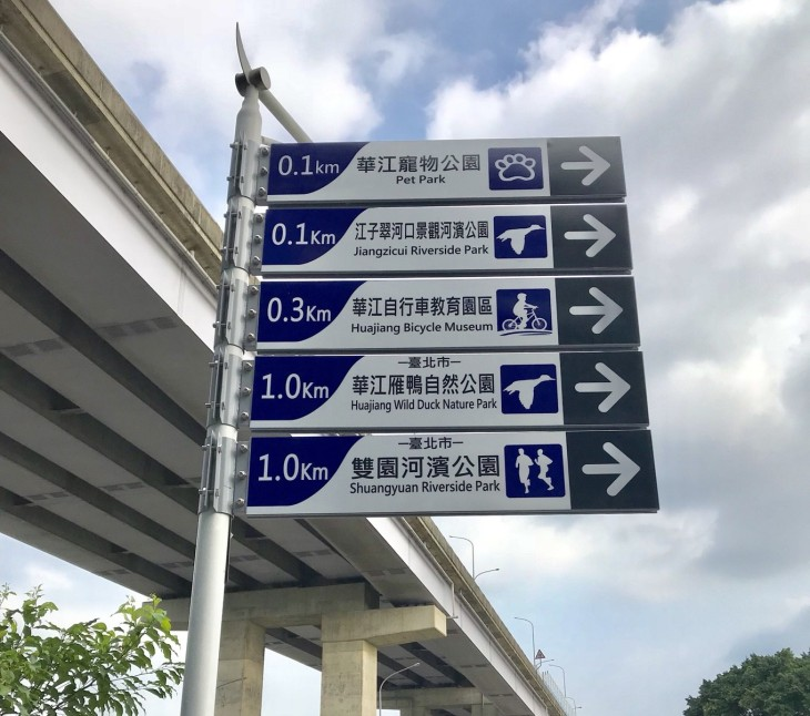 華江河濱公園_180521_0004.jpg